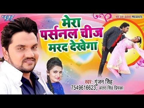 मेरा पर्सनल चीज मरद देखेगा कोई और नहीं भोजपुरी गाना, Mera Prasanal Cheej Marad Dekhega koi aur nahi bhojpuri song