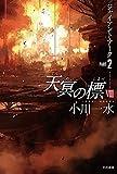 天冥の標VIII  ジャイアント・アーク PART2 (ハヤカワ文庫JA)