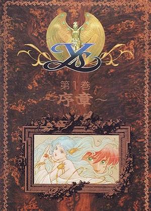 Ancient Books of Ys [07/07] [HDL] 280MB [Sub Español] [MEGA]
