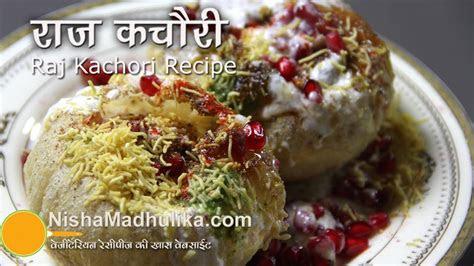 raj kachori recipe video youtube