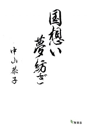 国想い夢紡ぎ―文化のプラットホーム日本