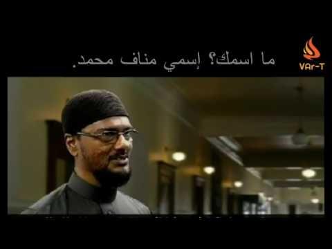 Me ismük? İsmii Munaaf Muhammed (ما اسمك؟ إسمي مناف محمد) - VAr-Tekellem