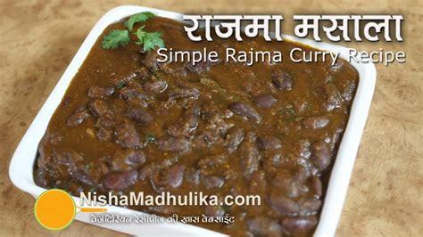 rajma curry recipe video rajma curry recipe  hindi