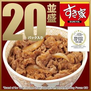 20パックセットすき家牛丼の具送料無料