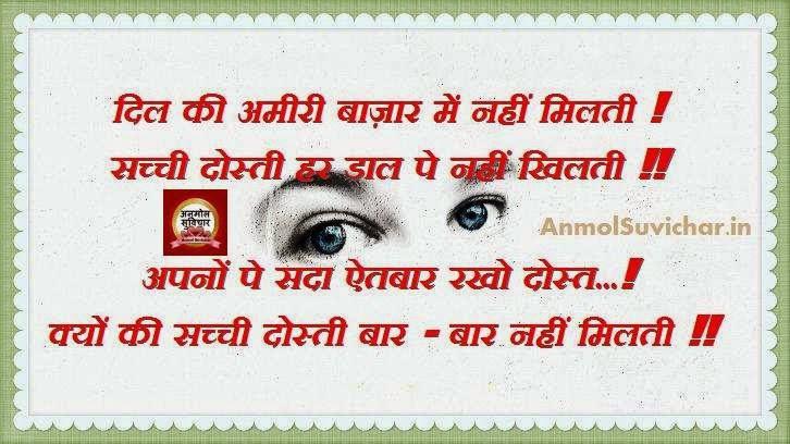 Hindi Suvichar On Friendship Anmol Suvichar Hindi Quotes