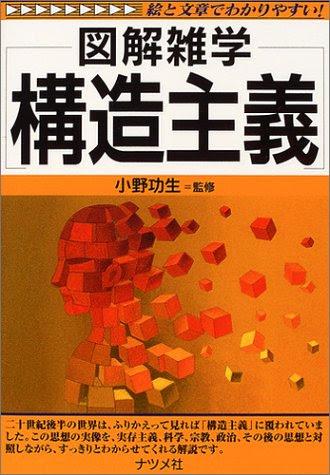 小野功生『図解雑学 構造主義』