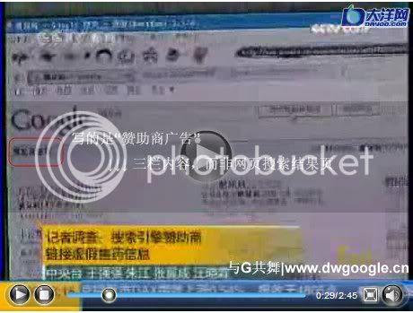 谷歌被央视曝光?央视报道移花接木 大洋自编新闻意淫