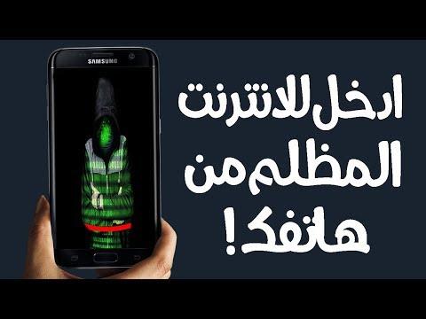 ادخل الي الانترنت المظلم من خلال هاتفك|شرح الانترنت المظلم رهيب