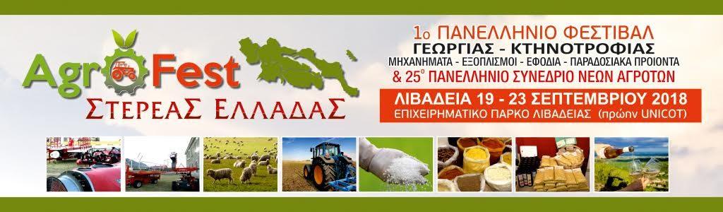 Αποτέλεσμα εικόνας για εκθεση γεωργιας στη λιβαδεια