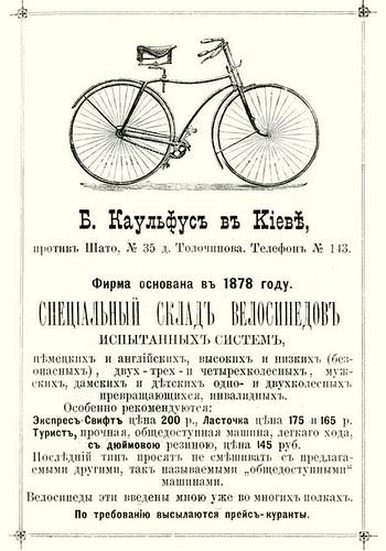 Kiev Bicycle Ad 1890