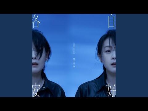 劉若英 René Liu - 旁白人生 Pang Bai Ren Sheng (Aside)