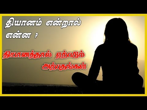 What is Meditation ?   தியானம் பயன்கள்   Meditation Benefits tamil