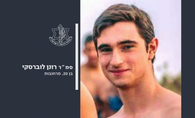 Image result for Ronen Lubarsky