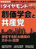 週刊ダイヤモンド 2016年 6/25 号 [雑誌] (創価学会と共産党)