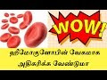 How To Increase Hemoglobin In Blood In Tamil