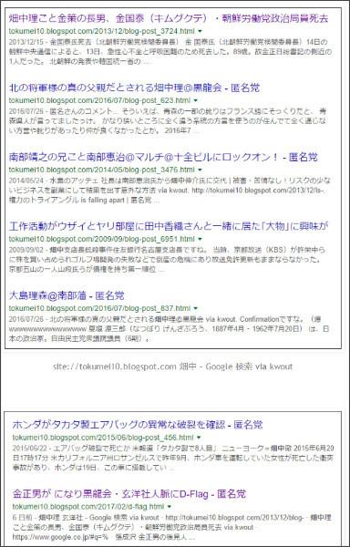 http://tokumei10.blogspot.com/2017/02/blog-post_601.html