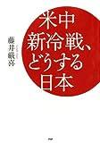 米中新冷戦、どうする日本