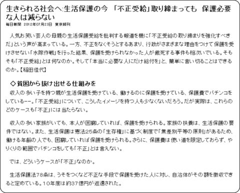 http://mainichi.jp/feature/news/20120723ddm013100034000c.html