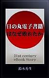 日の丸電子書籍はなぜ敗れたか -21st century eBook Story- (電子書籍の世紀)