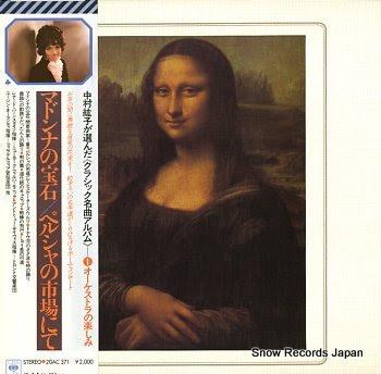 NAKAMURA, HIROKO classic meikyoku album vol.1