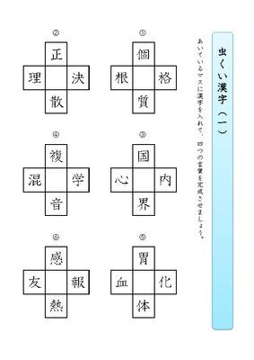 ドリルズ 小学5年生 国語 の無料学習プリント虫食い漢字 ③