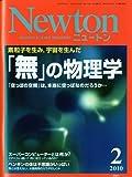 Newton ( ニュートン ) 2010年 02月号 [雑誌]