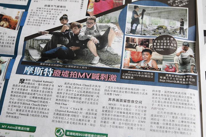 03/08 星洲日報,娛樂版   Sin Chew Daily, Entertaiment