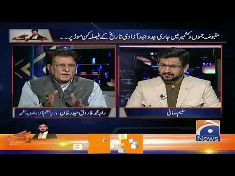 Benul Aqwami Sata Par Kashmir Ka Masla Ujagar Hona PTI Hukumat Ka Credit Hai?