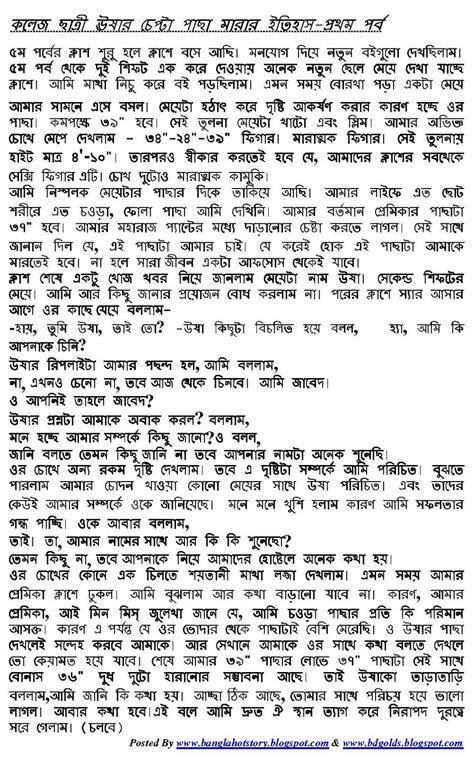 Bangla choti golpo rar free download - BasilCrowell's blog