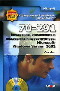 Официальный учебный курс Microsoft. Внедрение, управление и поддержка инфраструктуры Microsoft Windows Server 2003 (70-291) (+ CD-ROM)