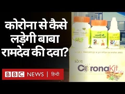 Patanjali ने Launch की Ayurvedic medicine Coronil और Swasari