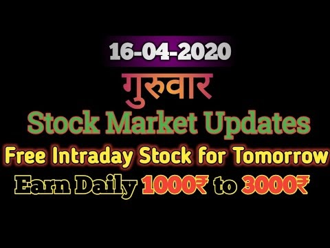 Best Intraday Trading Stock For16-04-20 |Intraday Trading Strategies in ...