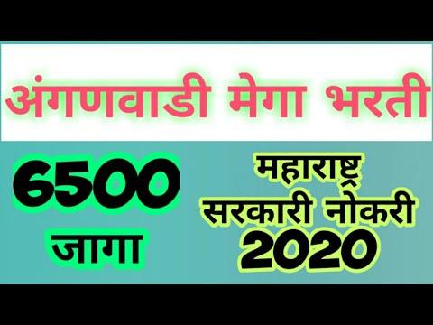 Maharashtra Anganwadi Recruitment 2020 Notification| Apply Online