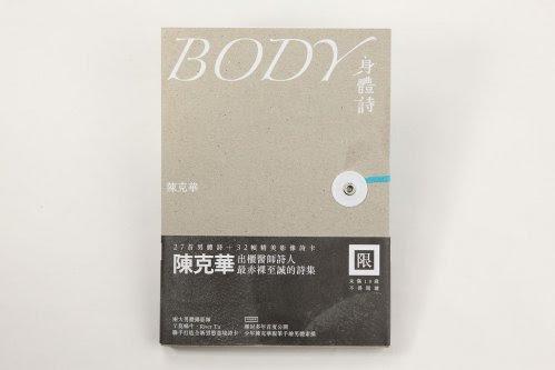 BODY身體詩-1