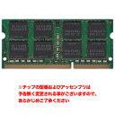 《在庫あり》【3/22(土)よりエントリーでポイントさらに5倍/送料無料クーポン】トランセンド 204Pin 1600MHz DDR3 (PC3-12800) 8GB(8GBx1) [204-1600-8192-TR]