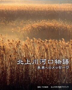 北上川河口物語