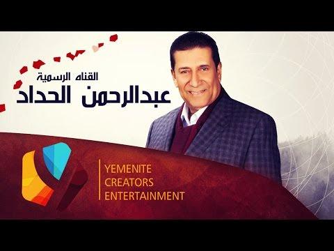Mp3 تحميل الوداع l عبدالرحمن الحداد أغنية تحميل - موسيقى