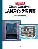 改訂新版 Cisco Catalyst LANスイッチ教科書(シスコシステムズ株式会社 LANスイッチワーキンググループ)