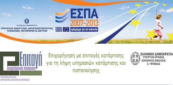 Πρόγραμμα για απασχόληση στον τουρισμό, για ανέργους νέους