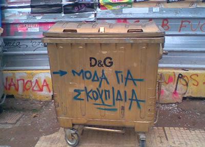 Μόδα για σκουπίδια