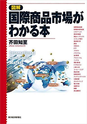 図解 国際商品市場がわかる本