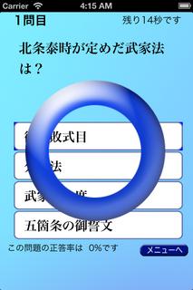 iOSシミュレータのスクリーンショット 2013.07.13 4.15.07.png