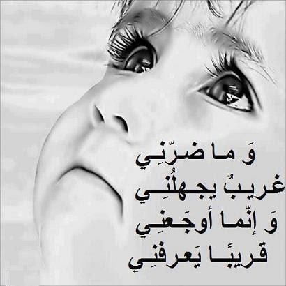 صور عتاب صديق حزينة
