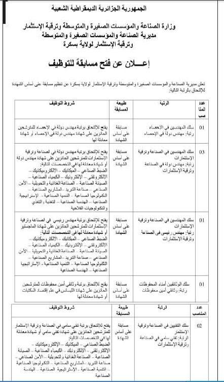 توظيف في مديرية الصناعة والمؤسسات الصغيرة والمتوسطة لولاية بسكرة سبتمبر 2012