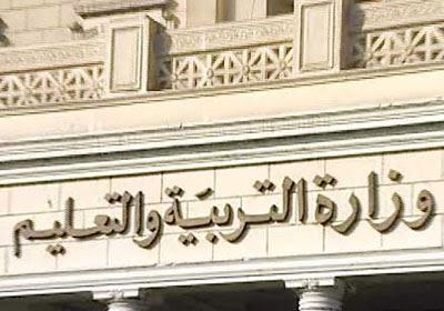 http://www.shorouknews.com/uploadedimages/Sections/Egypt/Eg-Politics/original/wezaret-altarbia-taleem-234234.jpg
