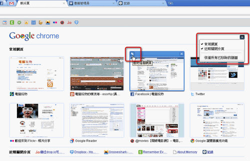 googlechrome tip10-10