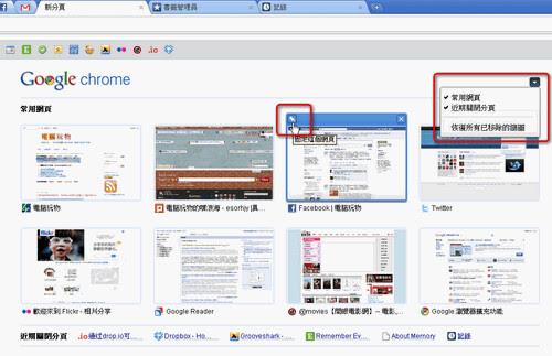 googlechrome tip10-10