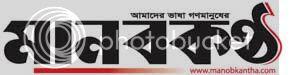 Manobkantha newspaper
