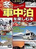 冬に車中泊を楽しむ本 (地球丸ムック)