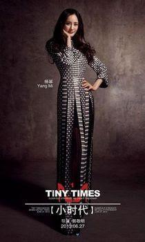 小時代(Tiny Times)02